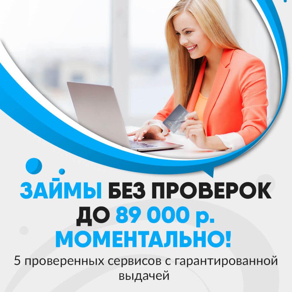 Взять займ в Новосибирске