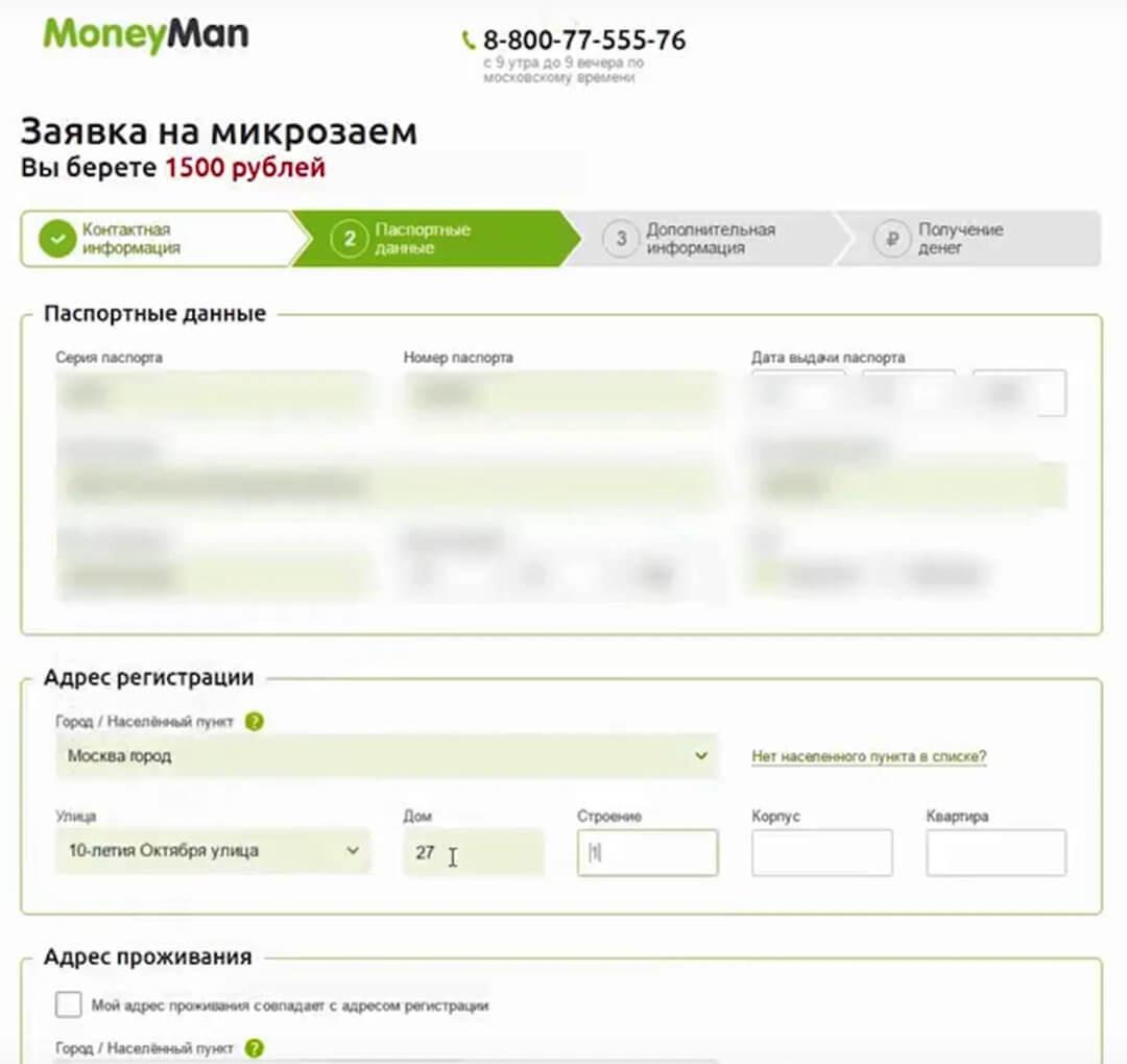 оставить заявку на займ онлайн